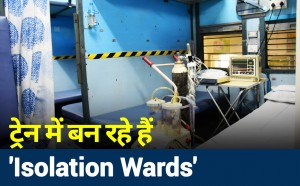 isolation ward in train